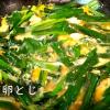 ニラ卵の作り方|ニラ玉は卵料理で簡単なおかず【100円料理】Leek, egg and soy sauce dish#3