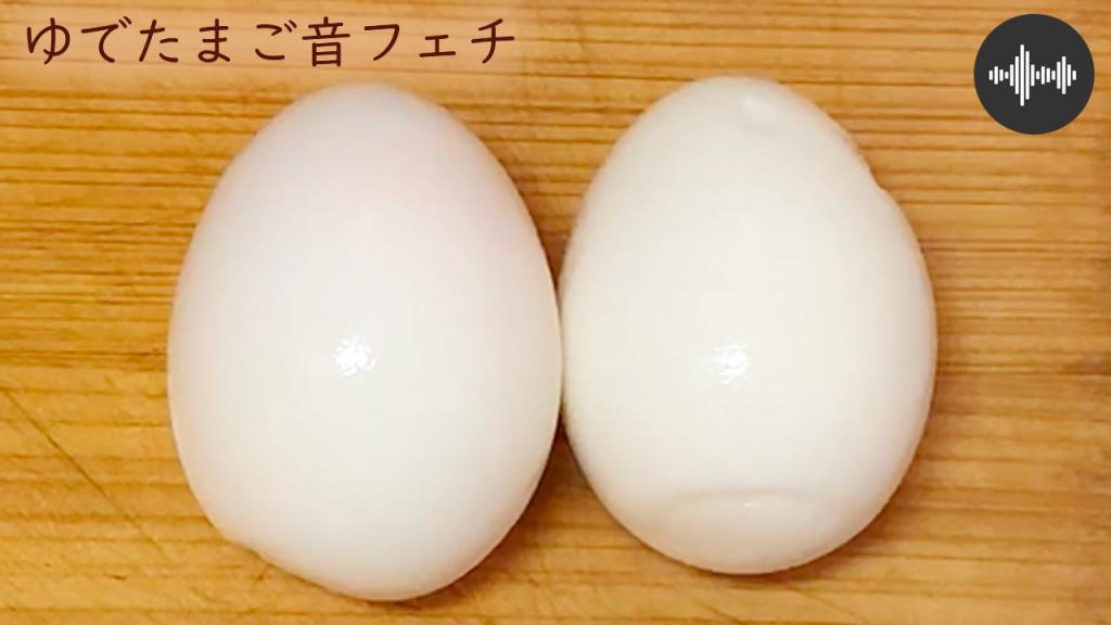 【音フェチ】ゆで卵のむき方☆気持ちいい音がやみつき♪The pleasant sound of boiled eggs