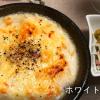 【作り置き簡単料理】残り物で作るホワイトソースグラタン☆How to make white gratin#10