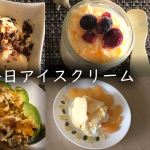牛乳で手作りアイスクリームの作り方☆毎日食べるアイス【100円デザート】How to make ice cream#14