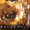 卵ひとつで簡単フレンチトーストプリンの作り方【100円スイーツ】How to make french toast pudding#23
