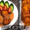 タピオカ入り!おからコロッケの作り方☆節約レシピ料理【作り置き】How to make tapioca croquette#25