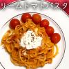 海鮮イカ入りクリームトマトパスタの作り方【作り置き料理】How to make cream tomato pasta#27