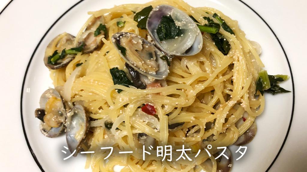 水漬けパスタ☆そのまま炒めるシーフード明太子パスタ【フライパンおすすめ】#29<br>How to make menta pasta