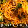 冷凍した水漬けパスタをレンジだけで作るナポリタン料理【100円料理】How to make Napolitan#31