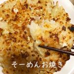 海鮮そうめんお焼きの作り方☆ソーメンアレンジ【100円料理】How to make seafood somen#42