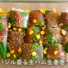 バジル香る生ハム生春巻きの作り方☆ソースが美味【100円料理】How to make raw ham#46