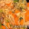 あんかけ焼きそばの作り方【フライパン料理】How to make Ankake Yakisoba#50