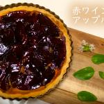 赤ワインで作るアップルケーキ【簡単レシピ】How to make red wine apple cake#59