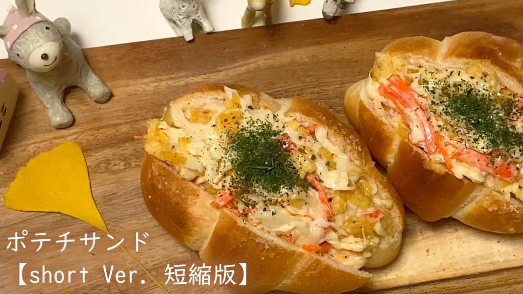 サクサクレモン風味のポテチサンド【short Ver. 短縮版】How to make a sandwich of potato chips#64