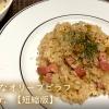 風味豊かなオリーブピラフ【short Ver. 短縮版】How to make olive pilaf#66