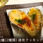 殻牡蠣 (2種類) レンジで速攻簡単クッキングSimple oyster recipe#67