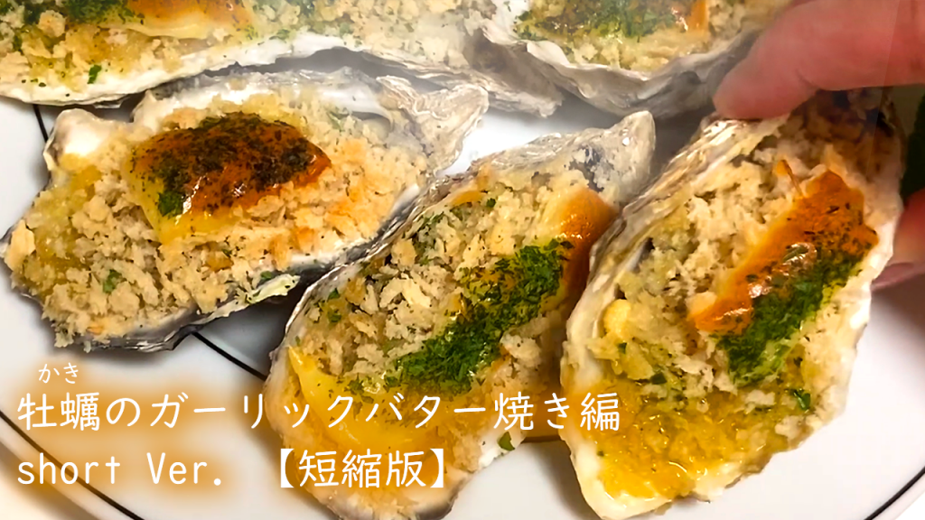 旬の殻牡蠣でガーリックバター焼き【short Ver. 短縮版】Grilled oyster garlic butter#68