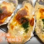 殻牡蠣の食べ方 - 牡蠣グラタン【short Ver. 短縮版】Shelled oyster gratin#69