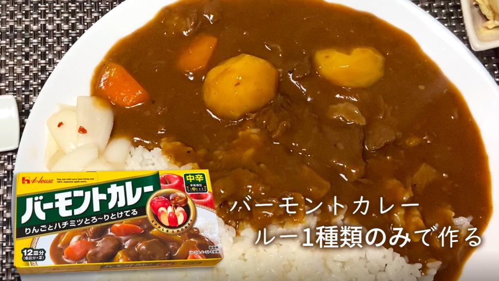 ハウスバーモントカレー1種類を普通に作ってみた【市販ルーのカレーライス-第1弾】I made curry deliciously#73