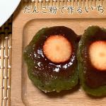 だんご粉で作るいちご大福【電子レンジで簡単】Sweets with bean paste and strawberries in mochi#78