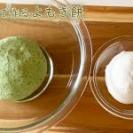 だんご粉で作るよもぎ餅【簡単アレンジ】How to make mochi with bean paste made from mugwort】#79