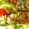 すりおろしきゅうりドレッシングのカモミールサラダ【ダイエットレシピ】Chamomile salad with grated cucumber dressing#81