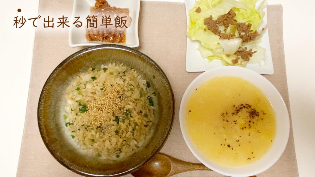 秒で出来る簡単飯 - まぜご飯【ズボラ飯】Arroz cocido en poco tiempo#82