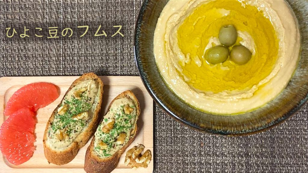 ひよこ豆で作るフムス【フムス基本のレシピ】Basic hummus made from chickpeas#83