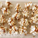 マシュマロキャラメルポップコーンを電子レンジだけで作る【ポップコーン味付】How to make marshmallow caramel popcorn#84