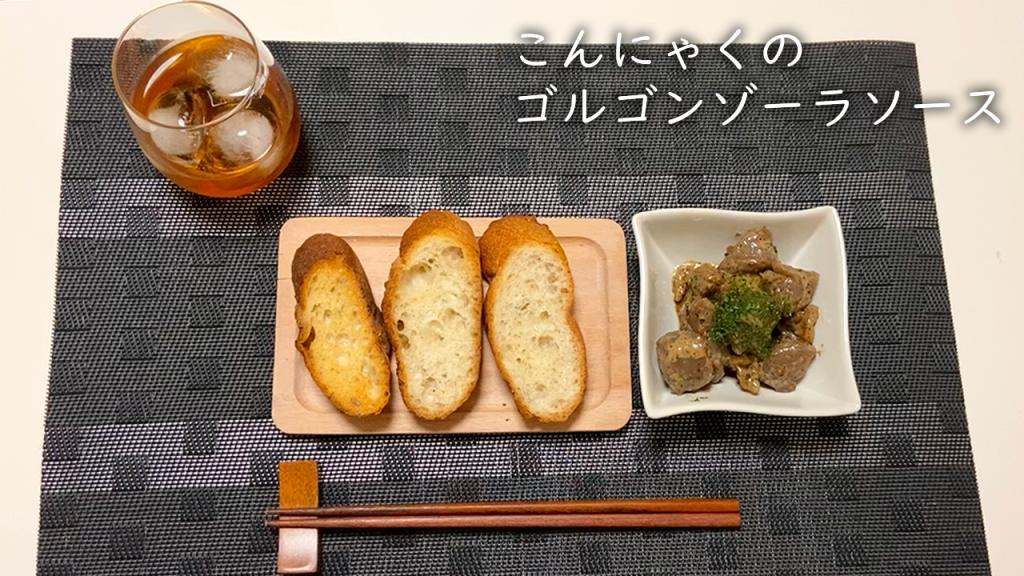 こんにゃくのゴルゴンゾーラソース料理【おつまみ簡単チーズ】Konjac Gorgonzola sauce dish#85
