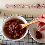 餡子の作り方【ミックスビーンズ】Make anko with canned beans#88