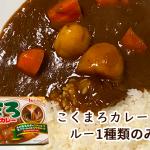 こくまろカレー1種類を普通に作って味見してみた【市販ルーのカレーライス-第4弾】made curry deliciously#87