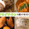 手作りサラダチキンの作り方☆コンビニ4種アレンジ【作り置き】Salad chicken seasoning#89