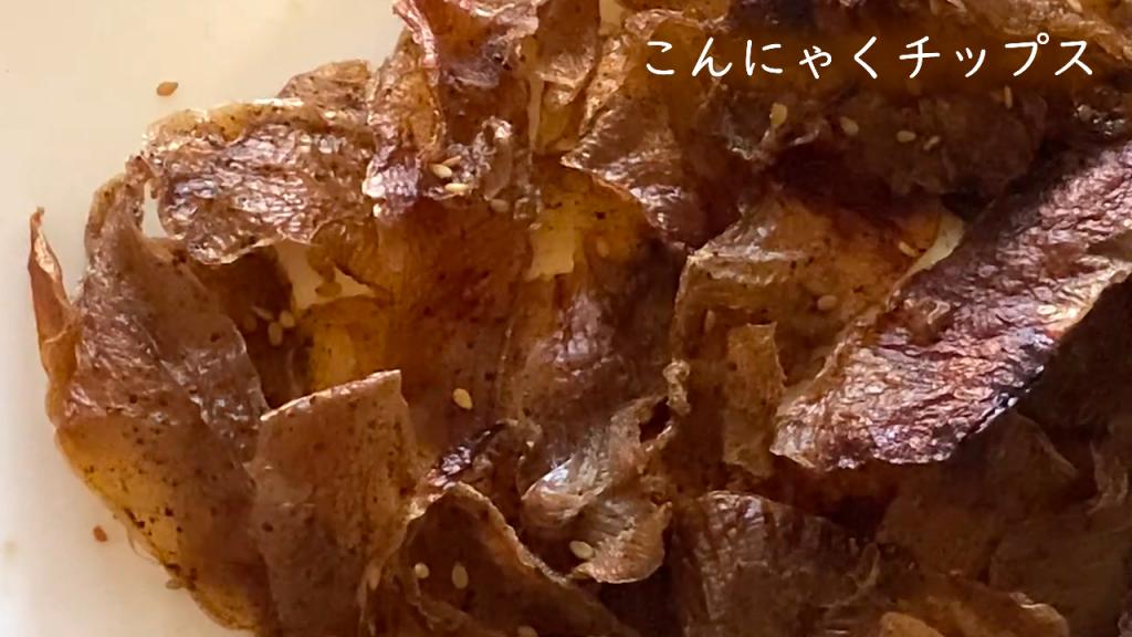 こんにゃくチップスを作ってみた【こんにゃくレシピ】Cooking konjac chips#90
