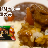 PLRMIUM塾カレー1種類を普通に作ってみた【市販ルーのカレーライス-第5弾】made curry deliciously#94