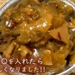 味付け搾菜(ザーサイ)の作り方【〇〇を入れたら絶品に!!】How to make Zasai#97