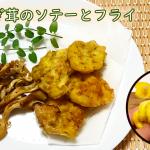 """たもぎ茸のレシピ【ソテーと天ぷら(フライ)】""""Tamogi mushroom"""" recipe#93"""