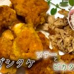 """ヤマブシタケのレシピ【ソテーとピカタ】""""Yamabushi mushroom"""" recipe#99"""
