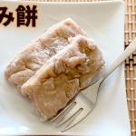 くるみ餅の作り方【クルミゆべし】How to make walnut mochi#98